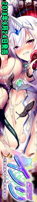 魔法少女イノリ~異種姦孕ませ・無限淫獄~