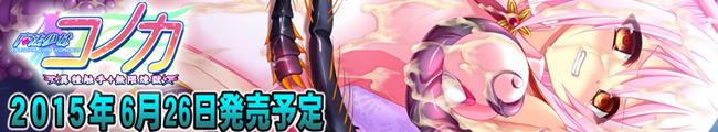 魔法少女コノカ-異種植手・無限煉獄-